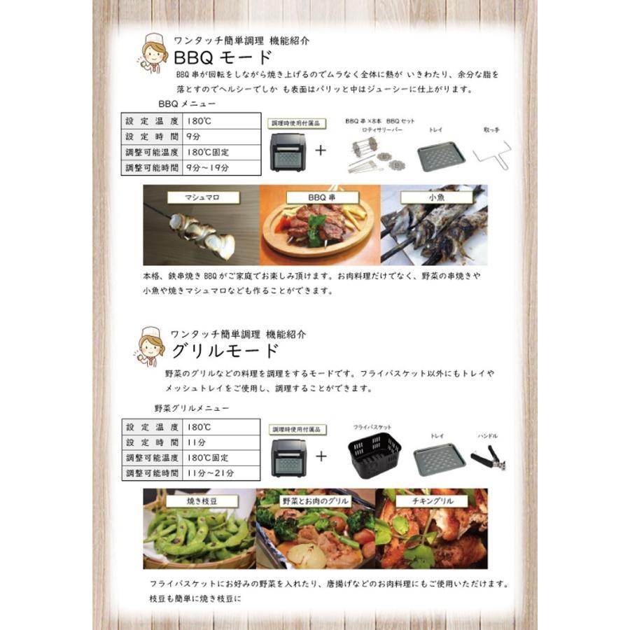 ロティサリーマルチオーブン オーブントースター ロースター 温風循環方式 温風調理 ノンフライヤー レシピブック付き 省スペース タッチパネル AINX AX-K3B ichibankanshop 08