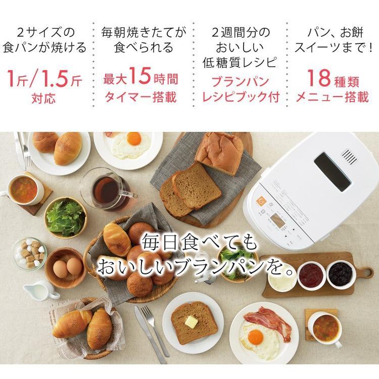 【〜4/19 1000円OFFクーポン】ブランパンメーカー Take bran! ホームベーカリー 1斤 1.5斤 タイマー メニュー18種類 レシピブック付き TWINBIRD BM-EF36W ichibankanshop 02