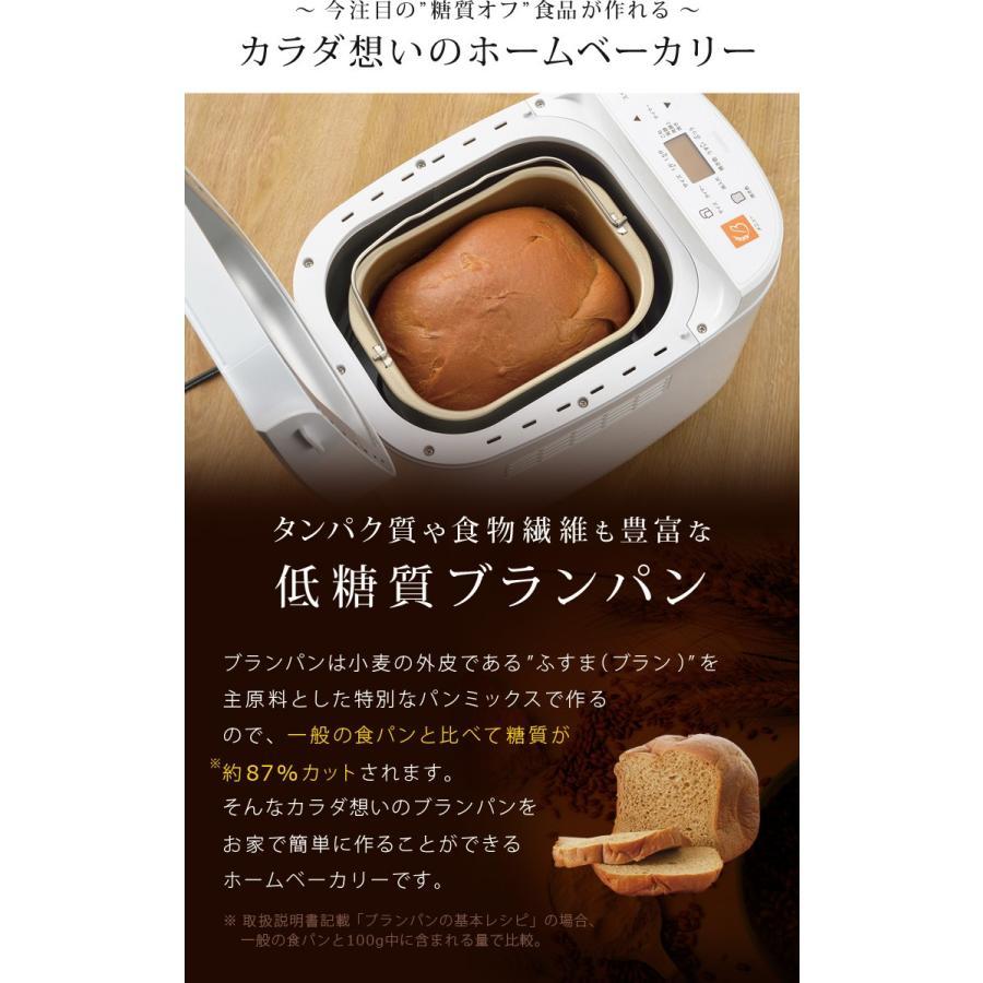 【〜4/19 1000円OFFクーポン】ブランパンメーカー Take bran! ホームベーカリー 1斤 1.5斤 タイマー メニュー18種類 レシピブック付き TWINBIRD BM-EF36W ichibankanshop 03