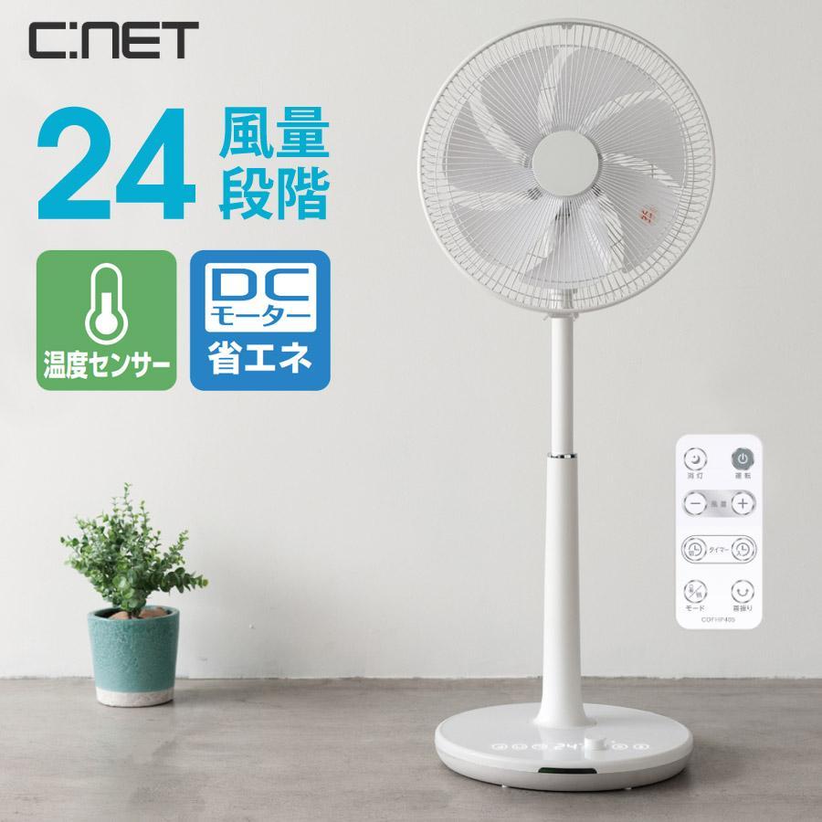 リビング扇風機 ハイポジション おしゃれ オシャレ DCモーター搭載 DC扇風機 省エネ 高さ110cm 7枚 35cm シンプル 静か 温度センサー搭載 シィーネット CDFHP406|ichibankanshop