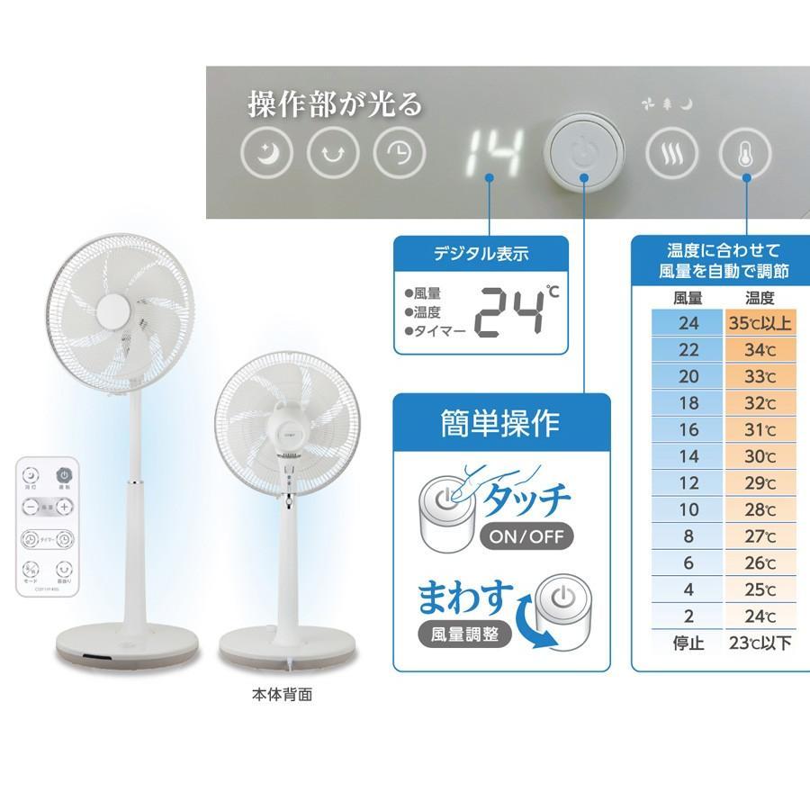 リビング扇風機 ハイポジション おしゃれ オシャレ DCモーター搭載 DC扇風機 省エネ 高さ110cm 7枚 35cm シンプル 静か 温度センサー搭載 シィーネット CDFHP406|ichibankanshop|03