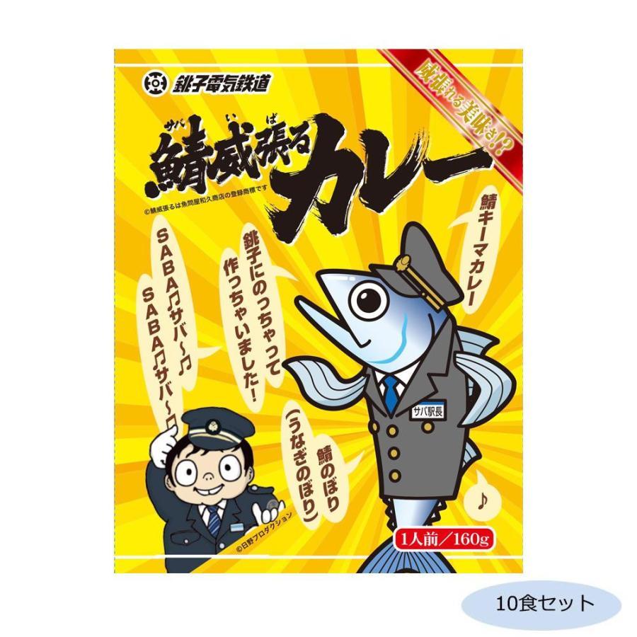 電鉄 マスク 銚子