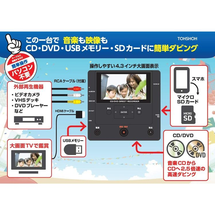 CD/DVD ダビングレコーダー かんたん録右ェ門 パソコン不要 4.3インチ モニター CD DVD USB ビデオ 録画 録音 再生 VHS ダビング とうしょう DMR-0720 ichibankanshop 02