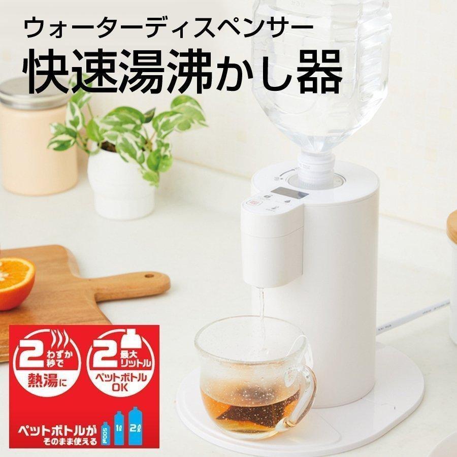 ウォーターディスペンサー 快速湯沸かし器 ペットボトル対応 500ml 1L 2L対応 あっという間にお湯から熱湯まで ONから約2秒で給水 PIERIA DPV-131|ichibankanshop