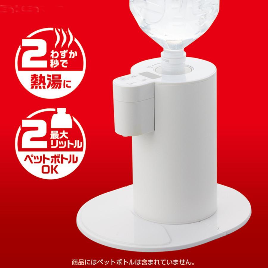 ウォーターディスペンサー 快速湯沸かし器 ペットボトル対応 500ml 1L 2L対応 あっという間にお湯から熱湯まで ONから約2秒で給水 PIERIA DPV-131|ichibankanshop|07