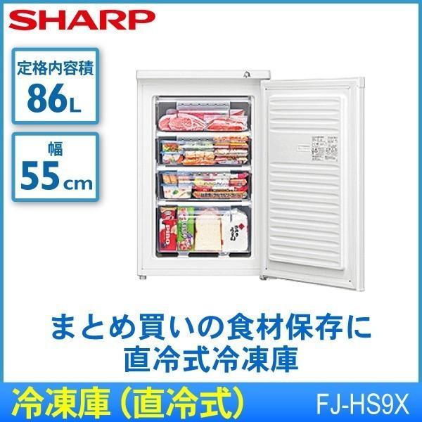 冷凍庫 直冷式 シャープ SHARP FJ-HS9X ホワイト系 代引不可 同梱不可|ichibankanshop