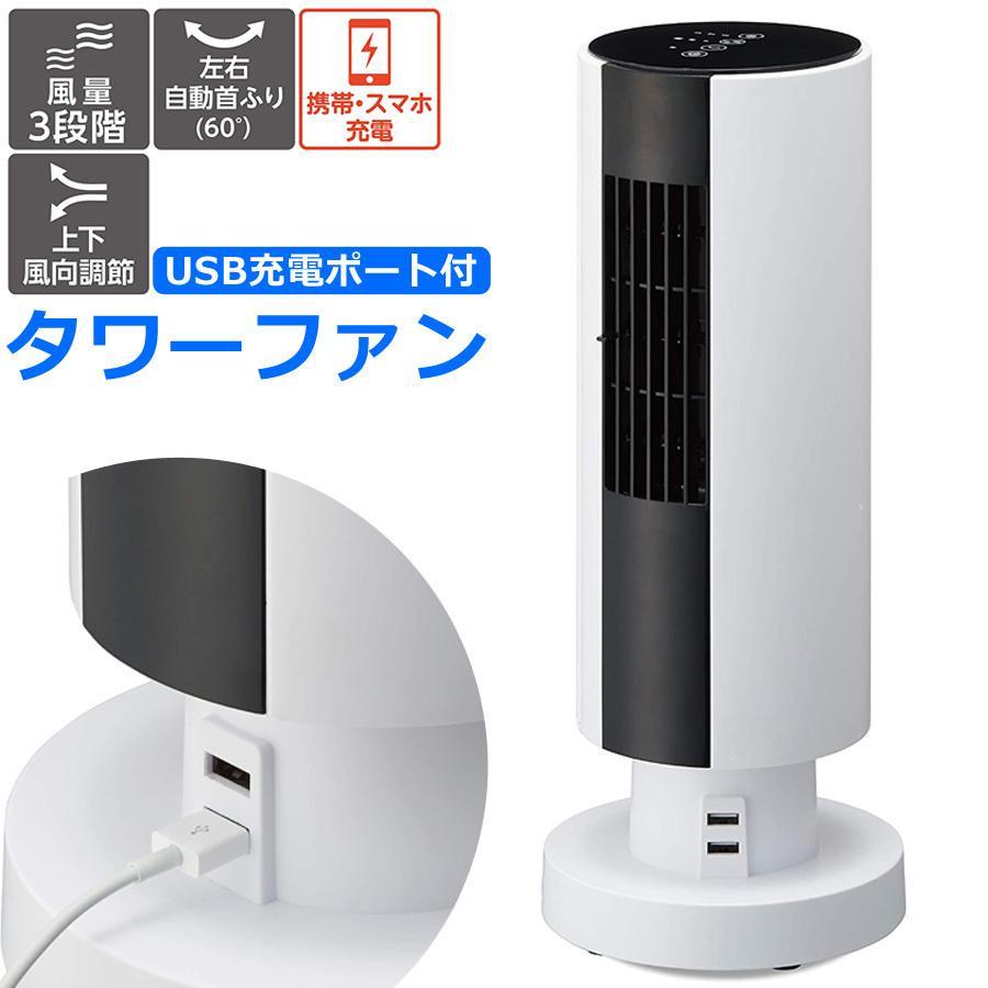 タワーファン USB充電ポート付き デスクタワーファン 卓上扇風機 扇風機 ファン 卓上 小型 パーソナル FTV-401WH ichibankanshop