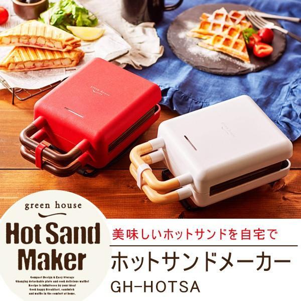 ホットサンドメーカー 食パン ワッフル GH-HOTSAシリーズ グリーンハウス GREEN HOUSE GH-HOTSA レッド ホワイト ichibankanshop