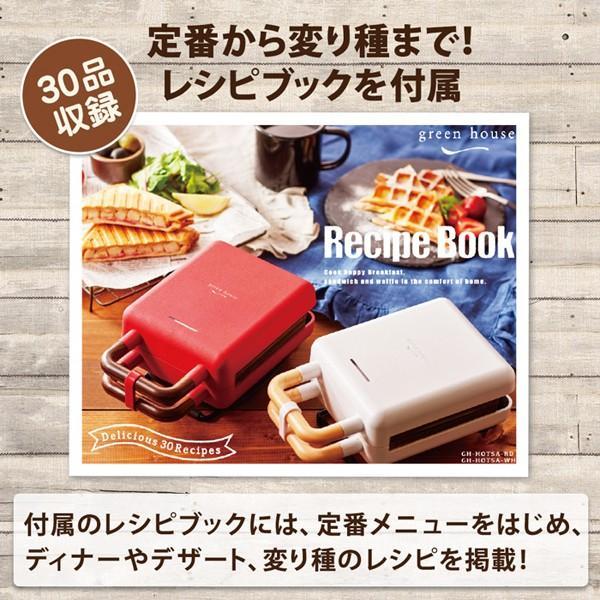 ホットサンドメーカー 食パン ワッフル GH-HOTSAシリーズ グリーンハウス GREEN HOUSE GH-HOTSA レッド ホワイト ichibankanshop 03