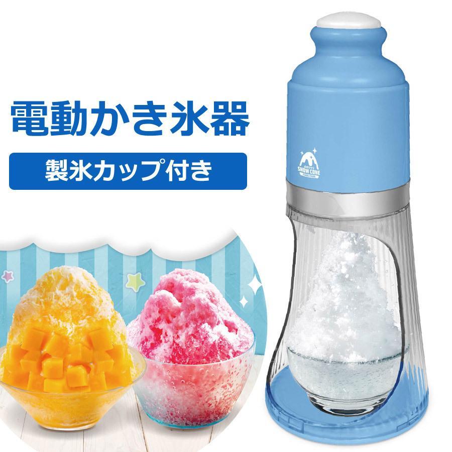 電動かき氷機 ふわシャリスノーコーン 電動かき氷器 ふわふわ シャリシャリ 2種類から選べる 氷かき機 HAC HAC2848|ichibankanshop