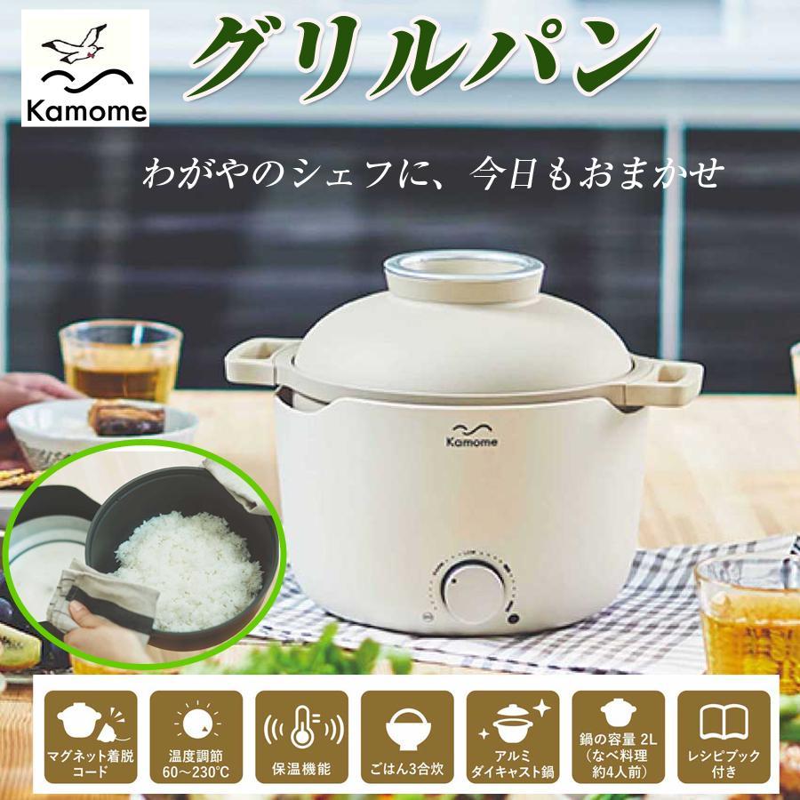 【〜4/19 1000円OFFクーポン】グリルパン 玄米やもち麦でヘルシーなご飯をきちんと美味しく 鍋取り外し可能 レシピ付き 炊飯 煮込み Kamome カモメ K-GP1-BK|ichibankanshop