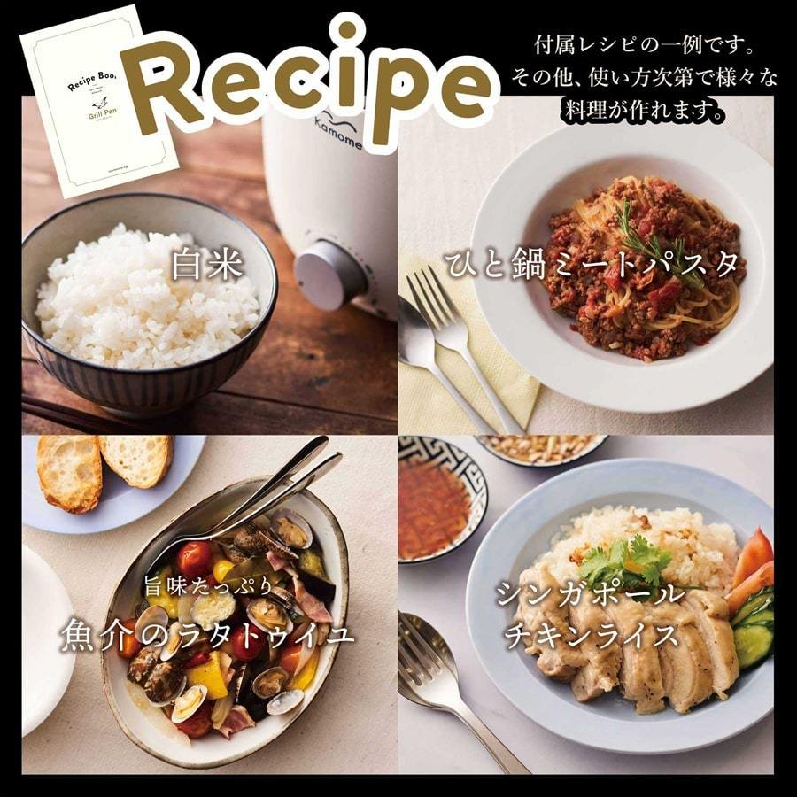 【〜4/19 1000円OFFクーポン】グリルパン 玄米やもち麦でヘルシーなご飯をきちんと美味しく 鍋取り外し可能 レシピ付き 炊飯 煮込み Kamome カモメ K-GP1-BK|ichibankanshop|04