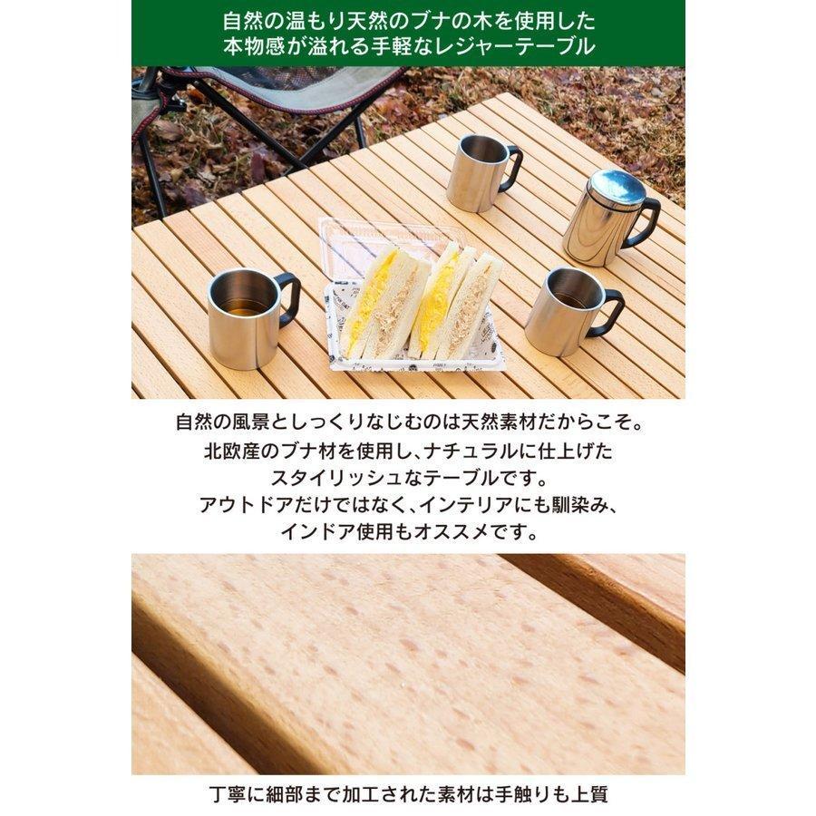 木製レジャーテーブル 天板 天然 ブナ材 国内メーカー ロールテーブル アウトドアテーブル アウトドア ピクニック 折りたたみ 90×60cm Landfield LF-LT090 ichibankanshop 04