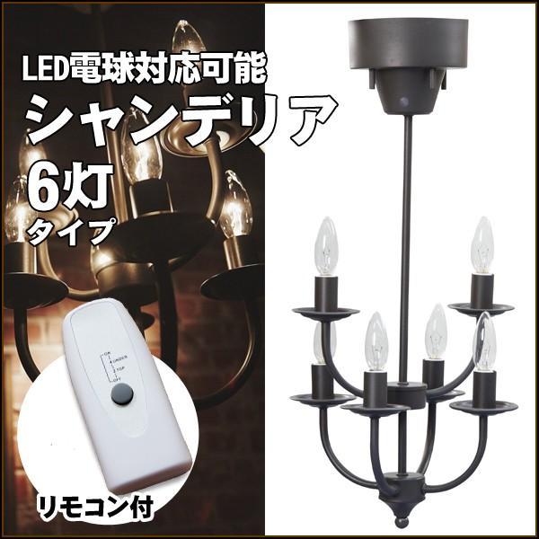 シャンデリアライト アーツ 6バルブ 東谷 AZUMAYA LHT-702ABR ブラウン LED電球にも対応 アンティーク調 天井照明 おしゃれなデザインライト