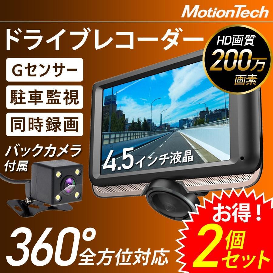 ドライブレコーダー 前後 360度 2台セット 全方位 前後2カメラ 4.5インチ タッチパネル 常時録画 駐車監視 ドラレコ あおり運転 バックカメラ 1年保証|ichibankanshop