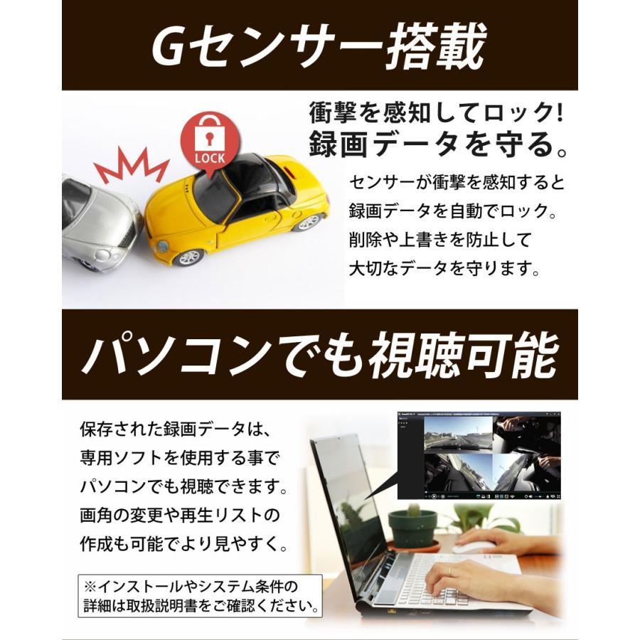 ドライブレコーダー 前後 360度 2台セット 全方位 前後2カメラ 4.5インチ タッチパネル 常時録画 駐車監視 ドラレコ あおり運転 バックカメラ 1年保証|ichibankanshop|13