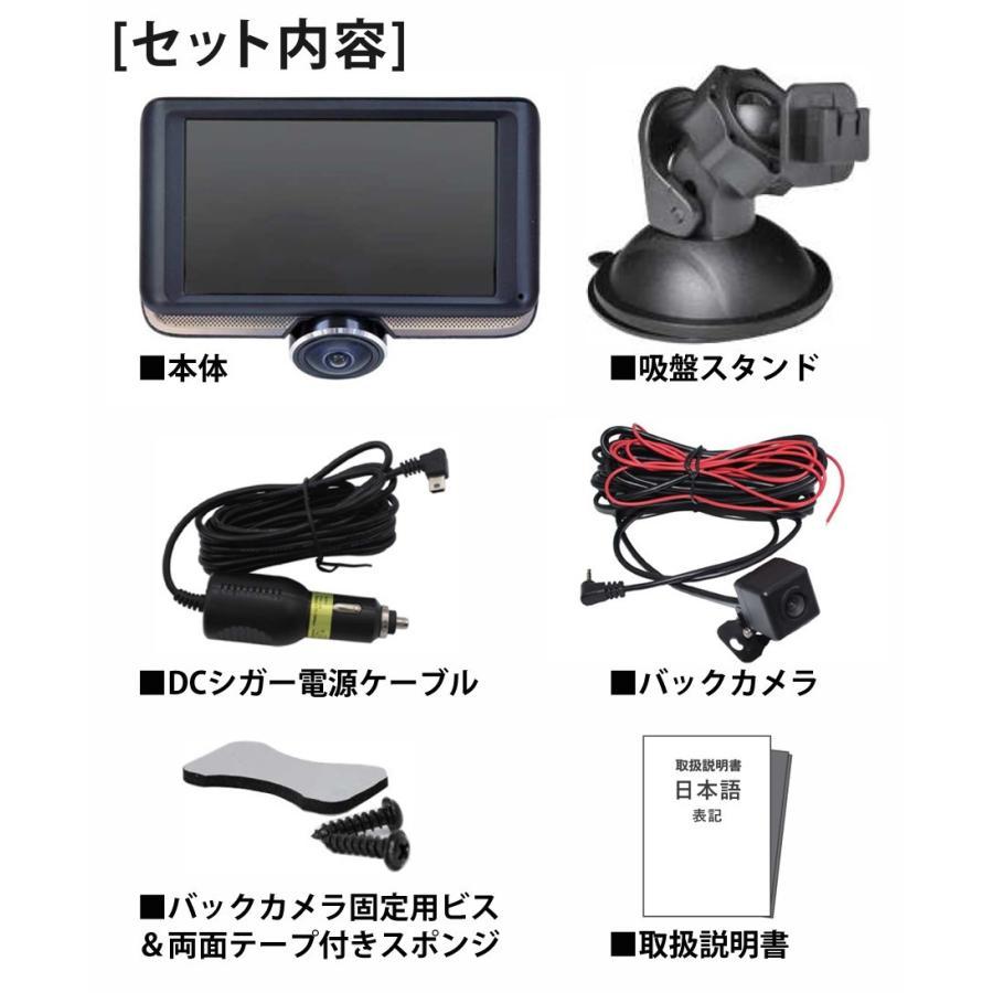 ドライブレコーダー 前後 360度 2台セット 全方位 前後2カメラ 4.5インチ タッチパネル 常時録画 駐車監視 ドラレコ あおり運転 バックカメラ 1年保証|ichibankanshop|16