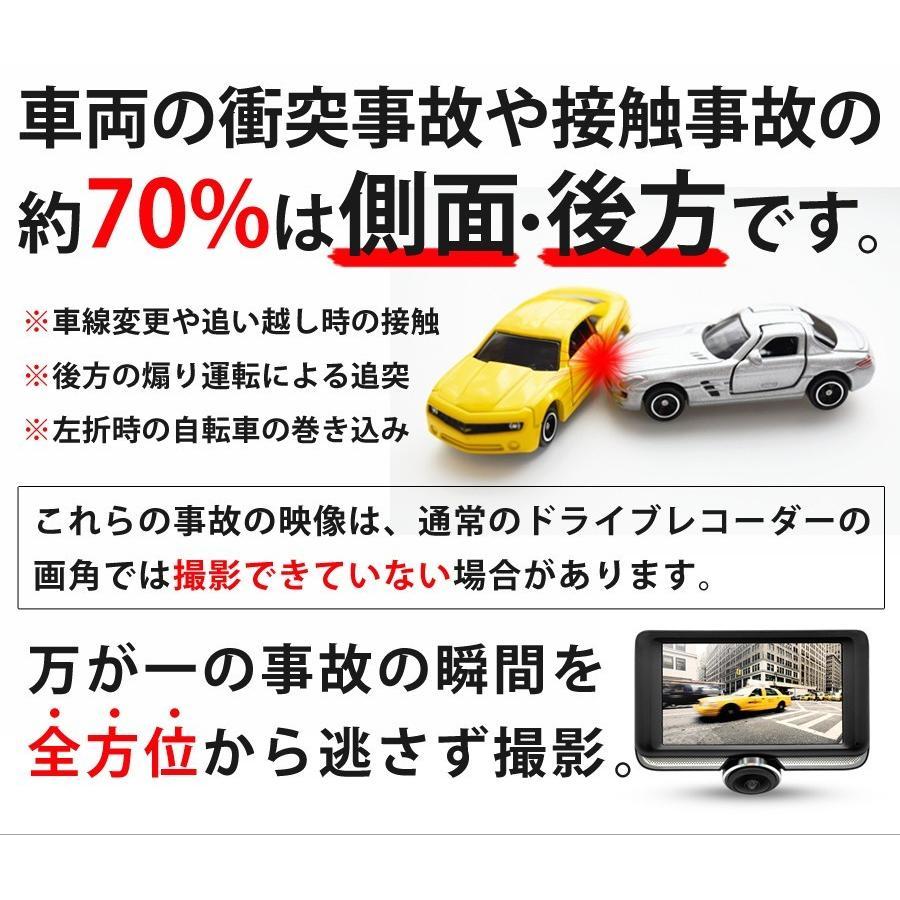 ドライブレコーダー 前後 360度 2台セット 全方位 前後2カメラ 4.5インチ タッチパネル 常時録画 駐車監視 ドラレコ あおり運転 バックカメラ 1年保証|ichibankanshop|04