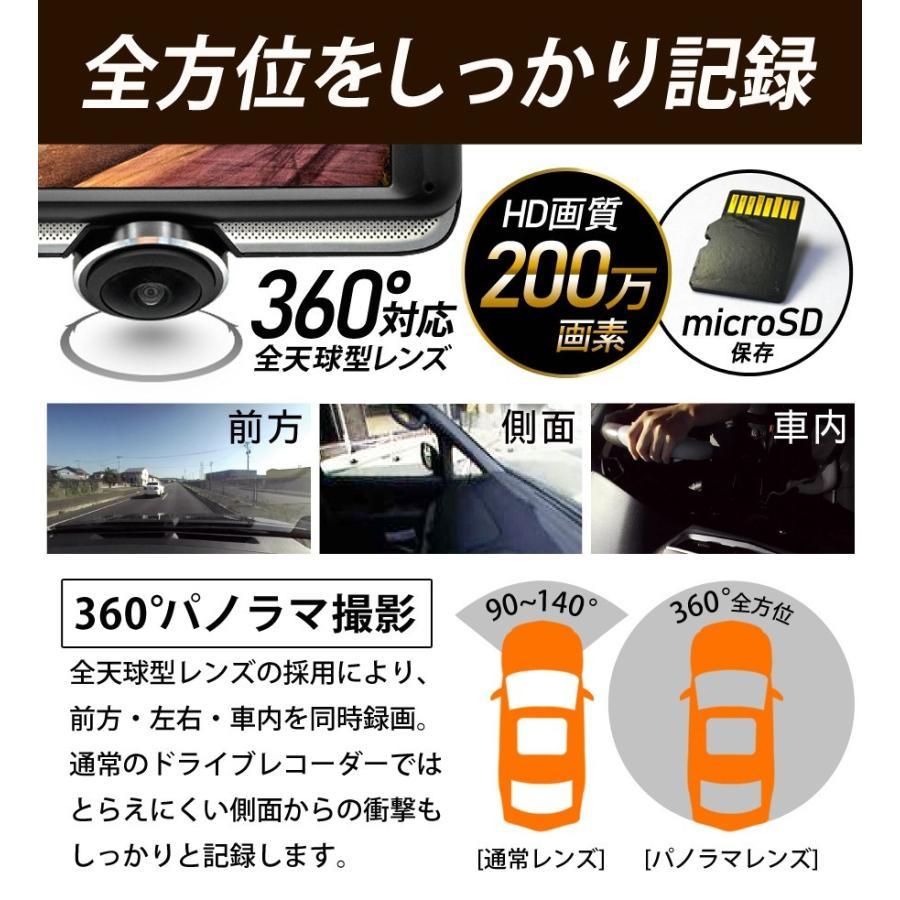 ドライブレコーダー 前後 360度 2台セット 全方位 前後2カメラ 4.5インチ タッチパネル 常時録画 駐車監視 ドラレコ あおり運転 バックカメラ 1年保証|ichibankanshop|05