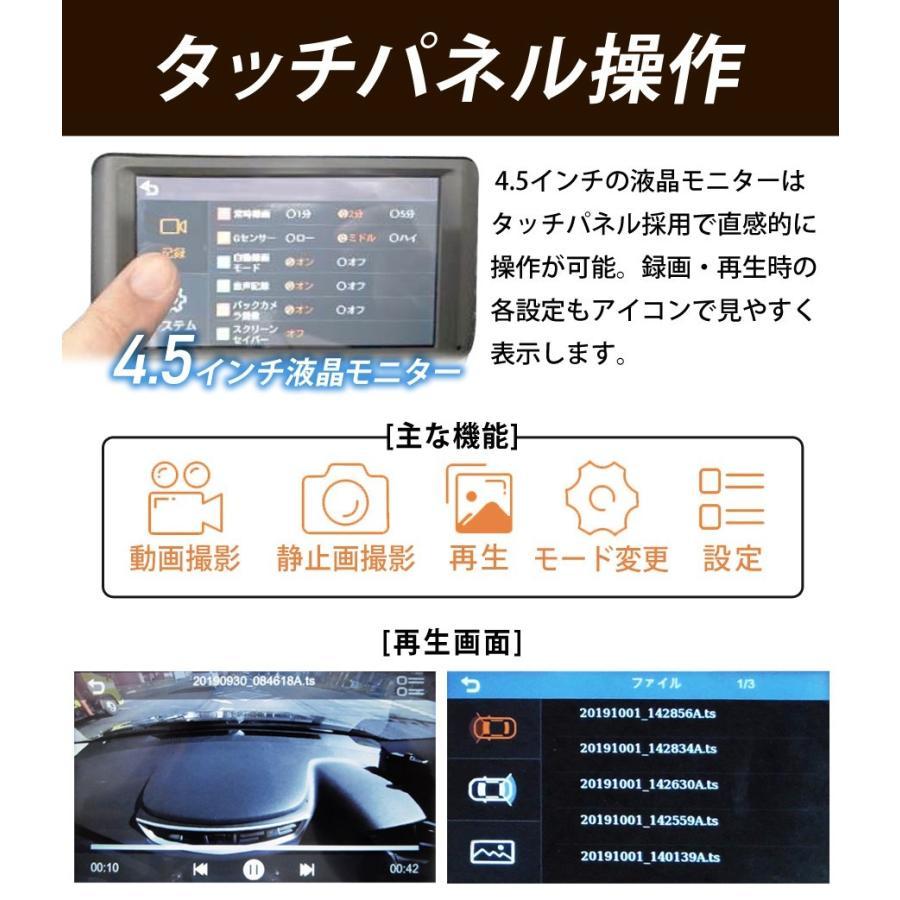 ドライブレコーダー 前後 360度 2台セット 全方位 前後2カメラ 4.5インチ タッチパネル 常時録画 駐車監視 ドラレコ あおり運転 バックカメラ 1年保証|ichibankanshop|10
