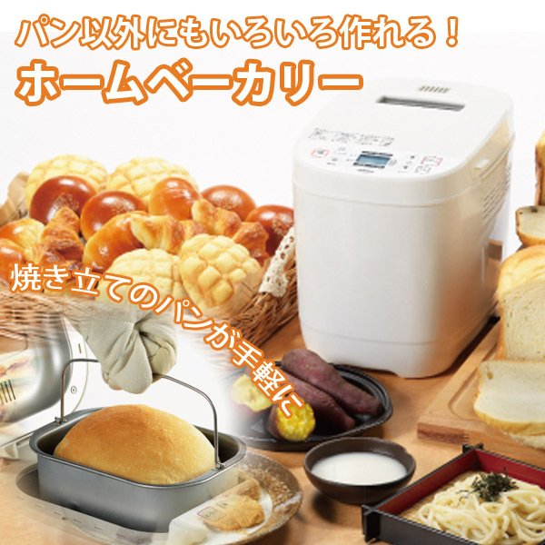 ホームベーカリー 1斤 1.5斤 こね 発酵 焼き もち 甘酒 焼きいも 独立モード搭載  餅つき機 ツインバード TWINBIRD PY-E635W|ichibankanshop