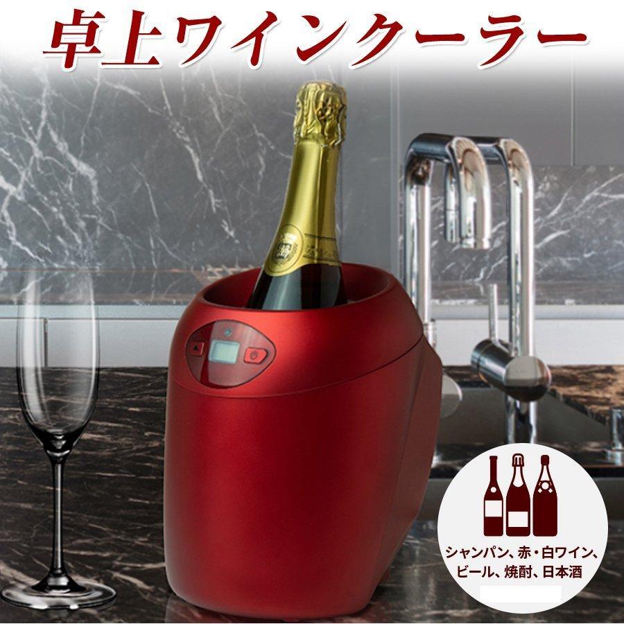 シャンパン&ワインセラー 卓上ワインクーラー ワインセラー 電動 シャンパンクーラー ROOMMATE RM-97TE|ichibankanshop