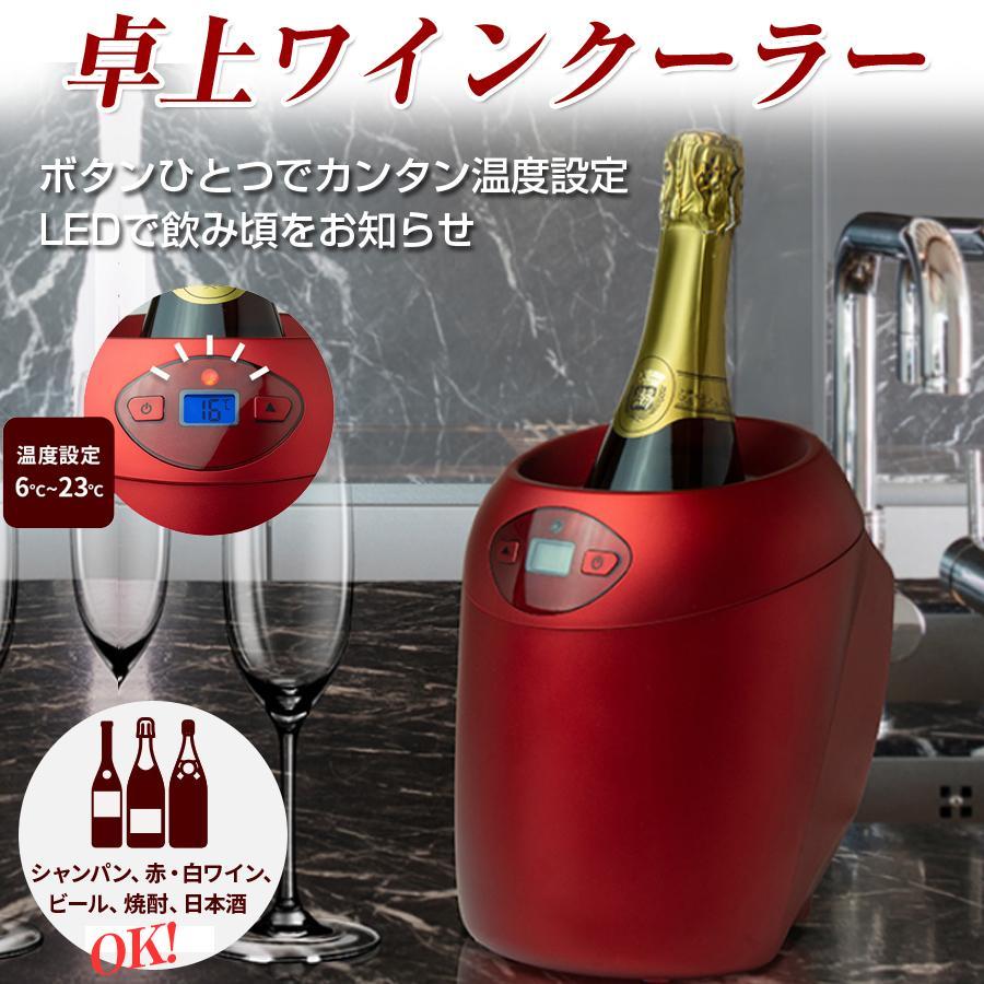 シャンパン&ワインセラー 卓上ワインクーラー ワインセラー 電動 シャンパンクーラー ROOMMATE RM-97TE|ichibankanshop|02