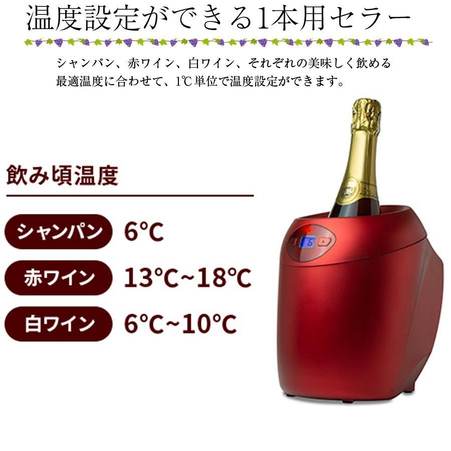 シャンパン&ワインセラー 卓上ワインクーラー ワインセラー 電動 シャンパンクーラー ROOMMATE RM-97TE|ichibankanshop|03