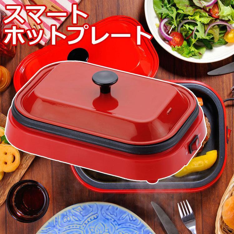 スマートホットプレート 蓋付き フタ おしゃれ オシャレ 焼肉 蒸し料理 レッド 赤 A4サイズ ホームスワン HOME SWAN SHP-70F homeparty|ichibankanshop