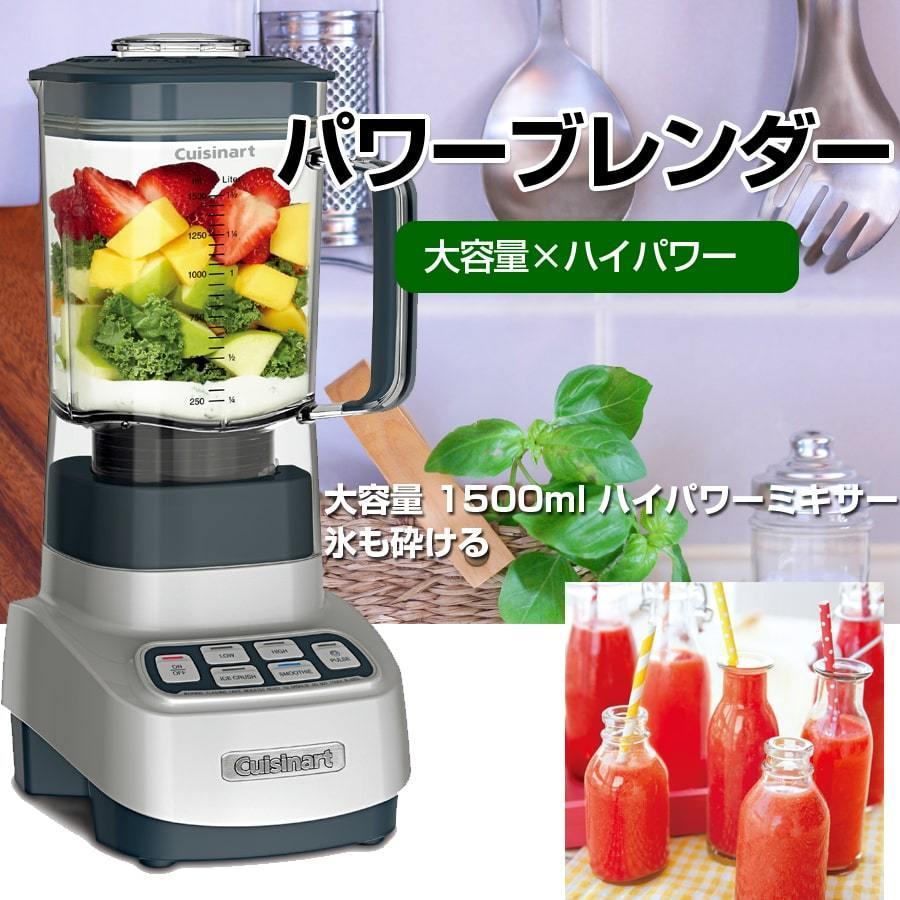 パワーブレンダー 大容量 1500ml ハイパワーミキサー 氷も砕ける Cuisinart クイジナート SPB-650J|ichibankanshop|02