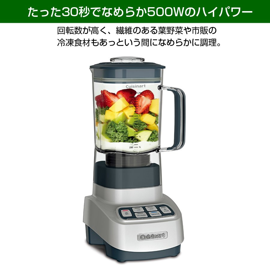 パワーブレンダー 大容量 1500ml ハイパワーミキサー 氷も砕ける Cuisinart クイジナート SPB-650J|ichibankanshop|05
