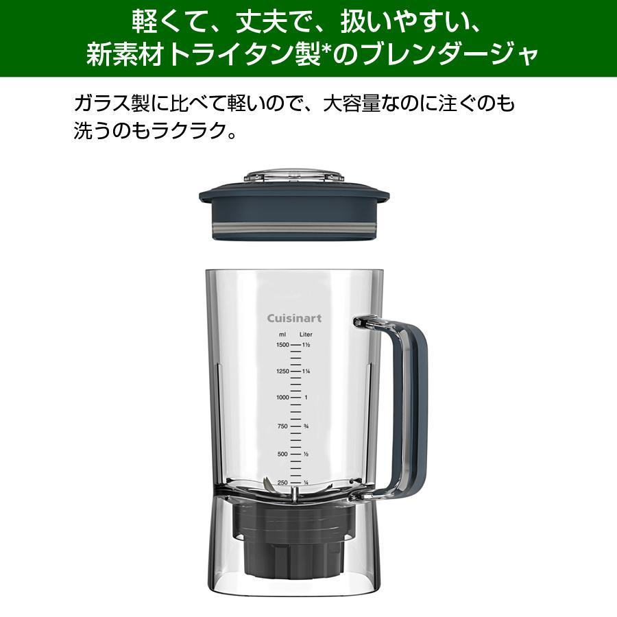 パワーブレンダー 大容量 1500ml ハイパワーミキサー 氷も砕ける Cuisinart クイジナート SPB-650J|ichibankanshop|06