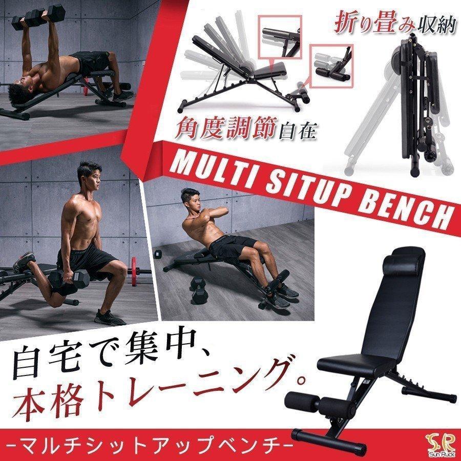 トレーニングベンチ 3way トレーニング器具 筋トレ 家トレ ベンチ 腹筋 マルチシットアップベンチ フィットネス 耐荷重250kg SunRuck SR-AND005D-BK|ichibankanshop