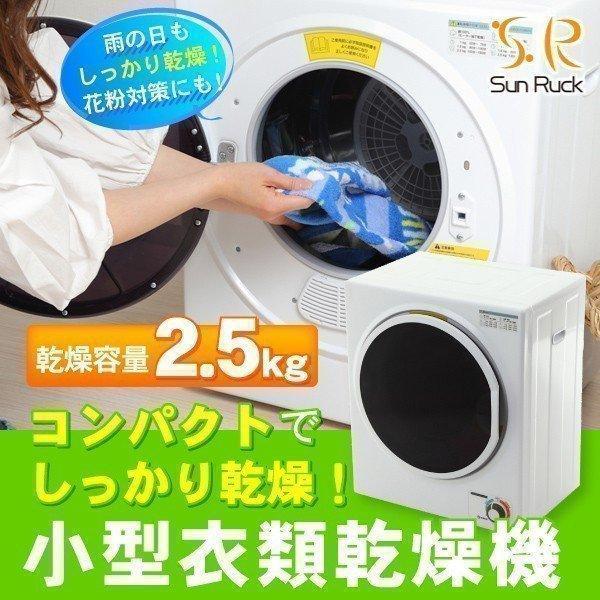 乾燥機 衣類 小型 衣類乾燥機 小型衣類乾燥機 ミニ コンパクト 2.5kg 1人暮らし 梅雨 花粉 お手入れ簡単 工事不要 SunRuck サンルック SR-ASD025W|ichibankanshop
