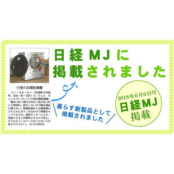 乾燥機 衣類 小型 衣類乾燥機 小型衣類乾燥機 ミニ コンパクト 2.5kg 1人暮らし 梅雨 花粉 お手入れ簡単 工事不要 SunRuck サンルック SR-ASD025W|ichibankanshop|09