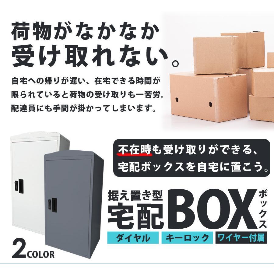 宅配ボックス ゼロリターンキー搭載 一戸建て用 宅配BOX 工事不要 ダイヤル錠 鍵付き 大容量 約73L SunRuck サンルック SR-DL3010 ichibankanshop 02