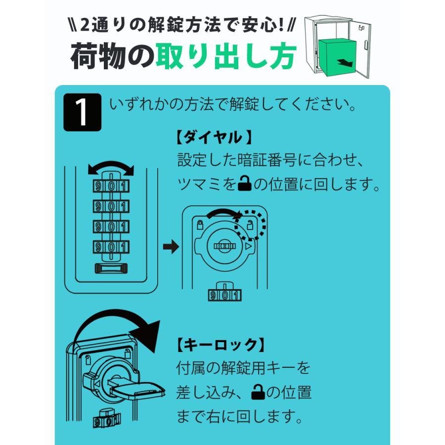 宅配ボックス ゼロリターンキー搭載 一戸建て用 宅配BOX 工事不要 ダイヤル錠 鍵付き 大容量 約73L SunRuck サンルック SR-DL3010 ichibankanshop 12