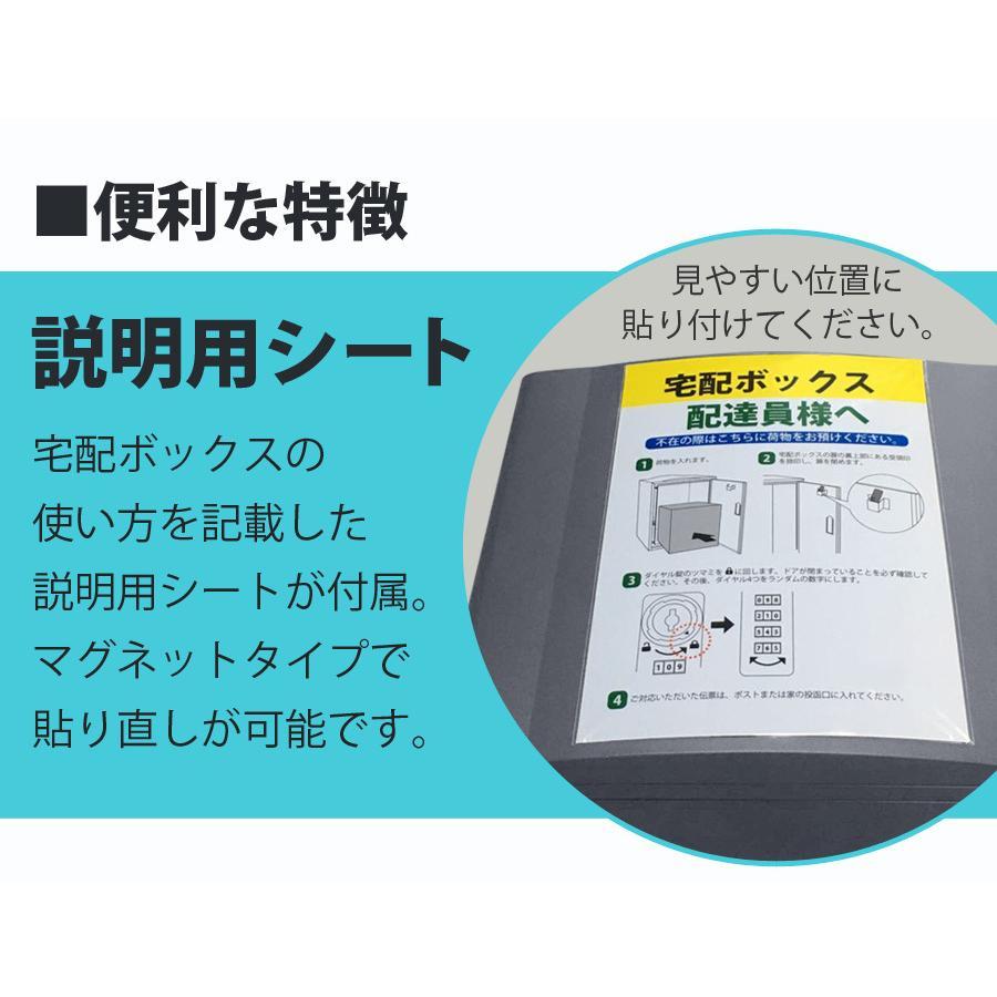 宅配ボックス ゼロリターンキー搭載 一戸建て用 宅配BOX 工事不要 ダイヤル錠 鍵付き 大容量 約73L SunRuck サンルック SR-DL3010 ichibankanshop 14