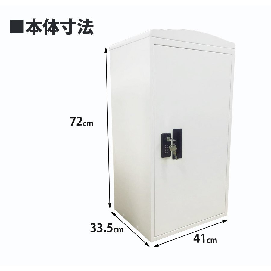 宅配ボックス ゼロリターンキー搭載 一戸建て用 宅配BOX 工事不要 ダイヤル錠 鍵付き 大容量 約73L SunRuck サンルック SR-DL3010 ichibankanshop 18