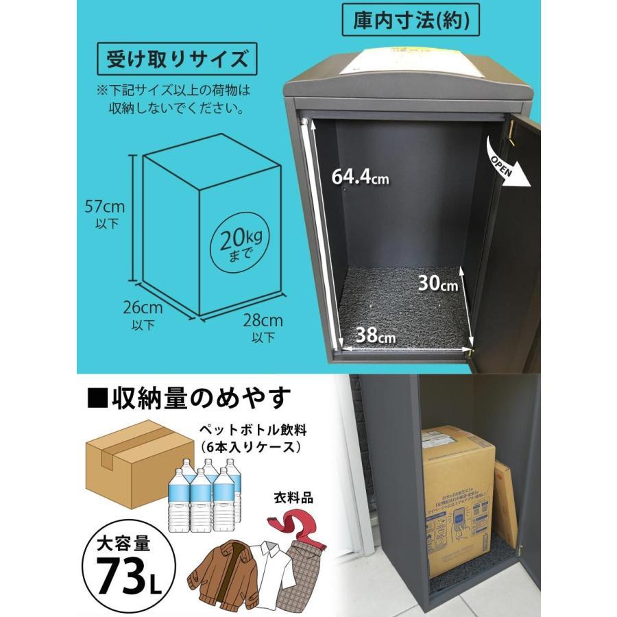宅配ボックス ゼロリターンキー搭載 一戸建て用 宅配BOX 工事不要 ダイヤル錠 鍵付き 大容量 約73L SunRuck サンルック SR-DL3010 ichibankanshop 08