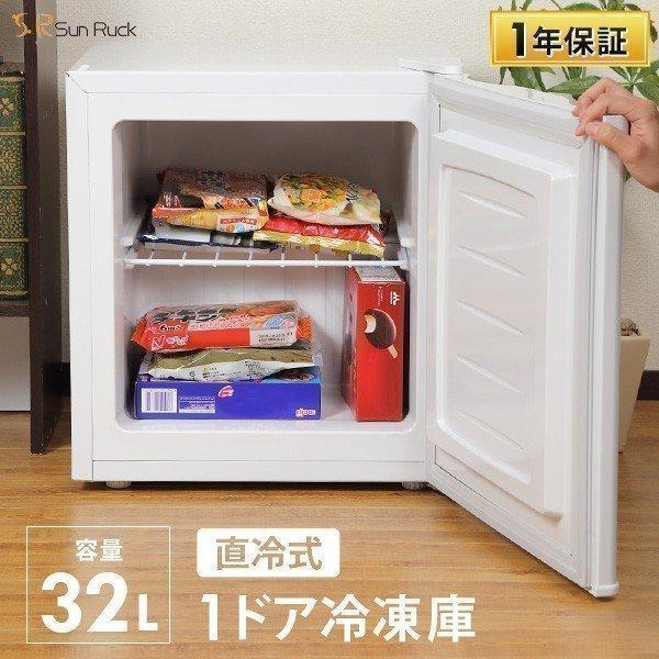 (再入荷) 冷凍庫 ストッカー 家庭用 1ドア 前開き 小型 コンパクト 32L ノンフロン 右開き ミニ冷凍庫 寝室 ワンルーム スリム フリーザー  ホワイト|ichibankanshop