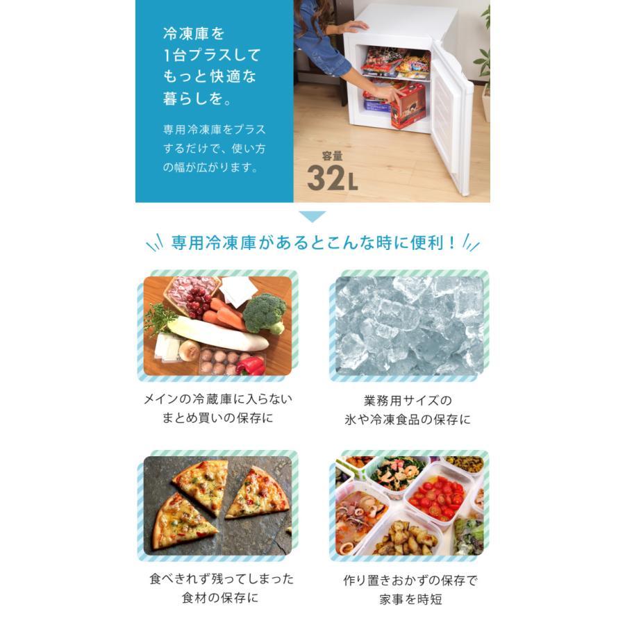 (再入荷) 冷凍庫 ストッカー 家庭用 1ドア 前開き 小型 コンパクト 32L ノンフロン 右開き ミニ冷凍庫 寝室 ワンルーム スリム フリーザー  ホワイト|ichibankanshop|02