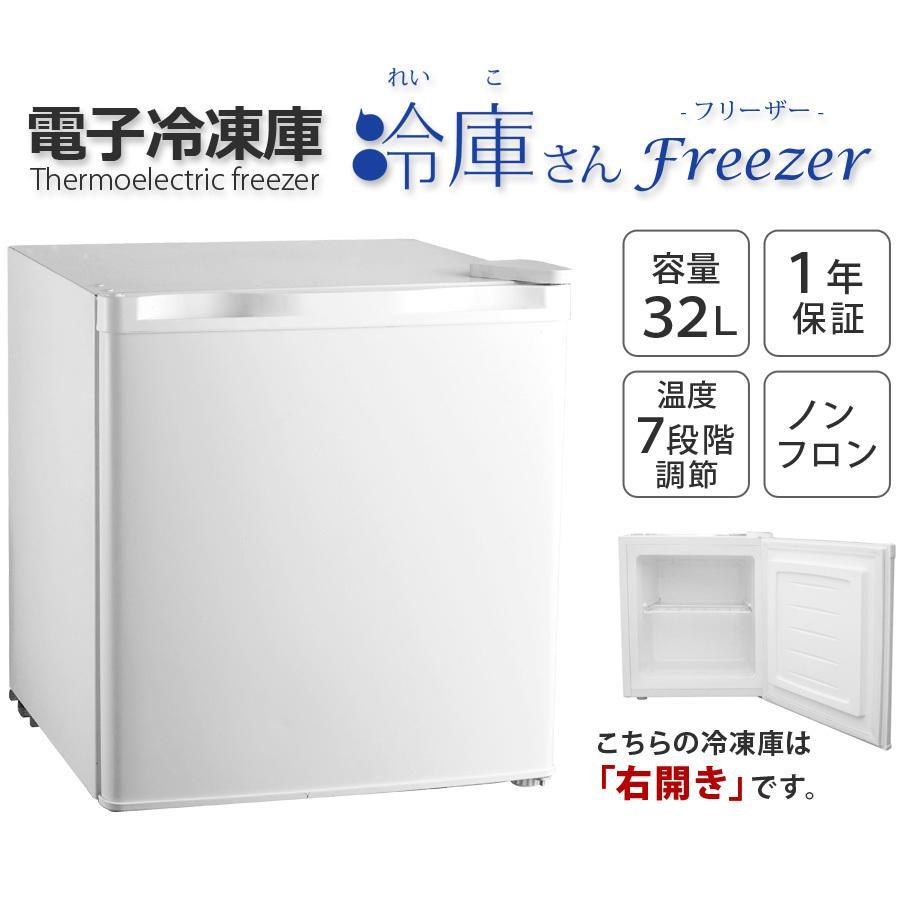 (再入荷) 冷凍庫 ストッカー 家庭用 1ドア 前開き 小型 コンパクト 32L ノンフロン 右開き ミニ冷凍庫 寝室 ワンルーム スリム フリーザー  ホワイト|ichibankanshop|03