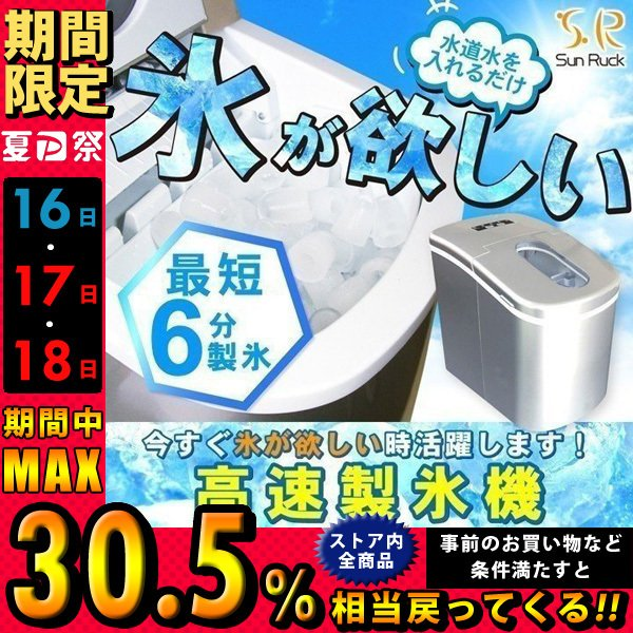 製氷機 家庭用 小型 最短6分 氷 スコップ付 高速 高速製氷 簡単 コンパクト シルバー 自動製氷 氷作り 製氷マシーン 水道水 SunRuck SR-HIM01-SV ichibankanshop
