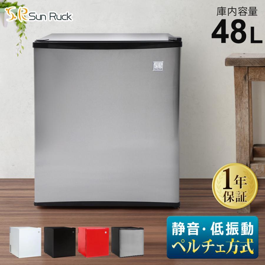1ドア冷蔵庫 48L 一人暮らし用 静か ミニ冷蔵庫 冷蔵庫 小型 右開き 静音 ペルチェ方式 冷庫さん ホワイト ブラック レッド シルバー|ichibankanshop