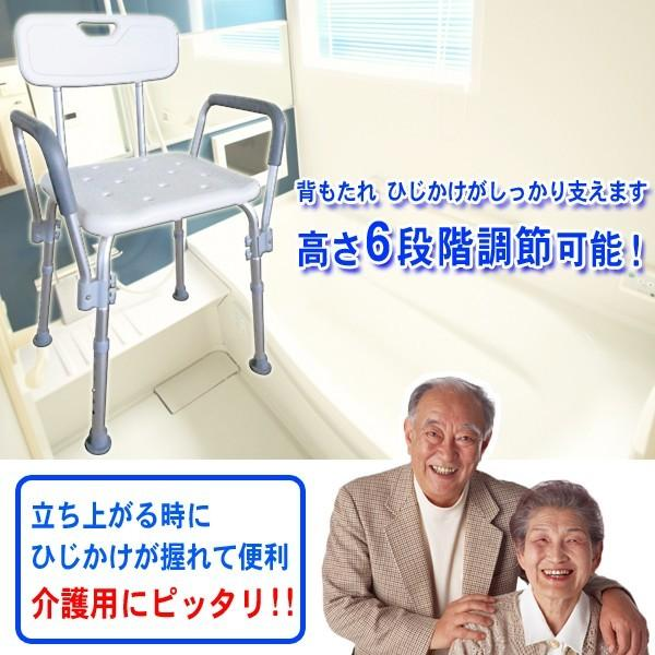 シャワーチェア シャワーベンチ チェアー 介護用 背もたれ お風呂 椅子 高さ6段階調節 シャワーイス 背付き 肘掛け 肘つき SunRuck SR-SBC018|ichibankanshop|02
