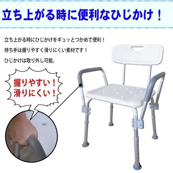 シャワーチェア シャワーベンチ チェアー 介護用 背もたれ お風呂 椅子 高さ6段階調節 シャワーイス 背付き 肘掛け 肘つき SunRuck SR-SBC018|ichibankanshop|03