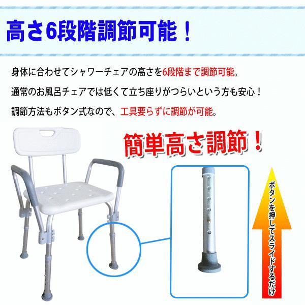 シャワーチェア シャワーベンチ チェアー 介護用 背もたれ お風呂 椅子 高さ6段階調節 シャワーイス 背付き 肘掛け 肘つき SunRuck SR-SBC018|ichibankanshop|04