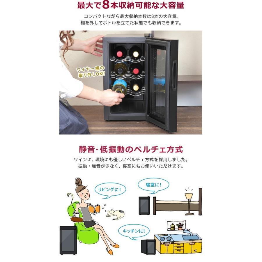 ワインセラー 家庭用 ノンフロン電子式ワインセラー 8本収納 ワイン庫 スリムサイズ 小型 温度調節 ペルチェ式 保管庫 静音設計|ichibankanshop|03