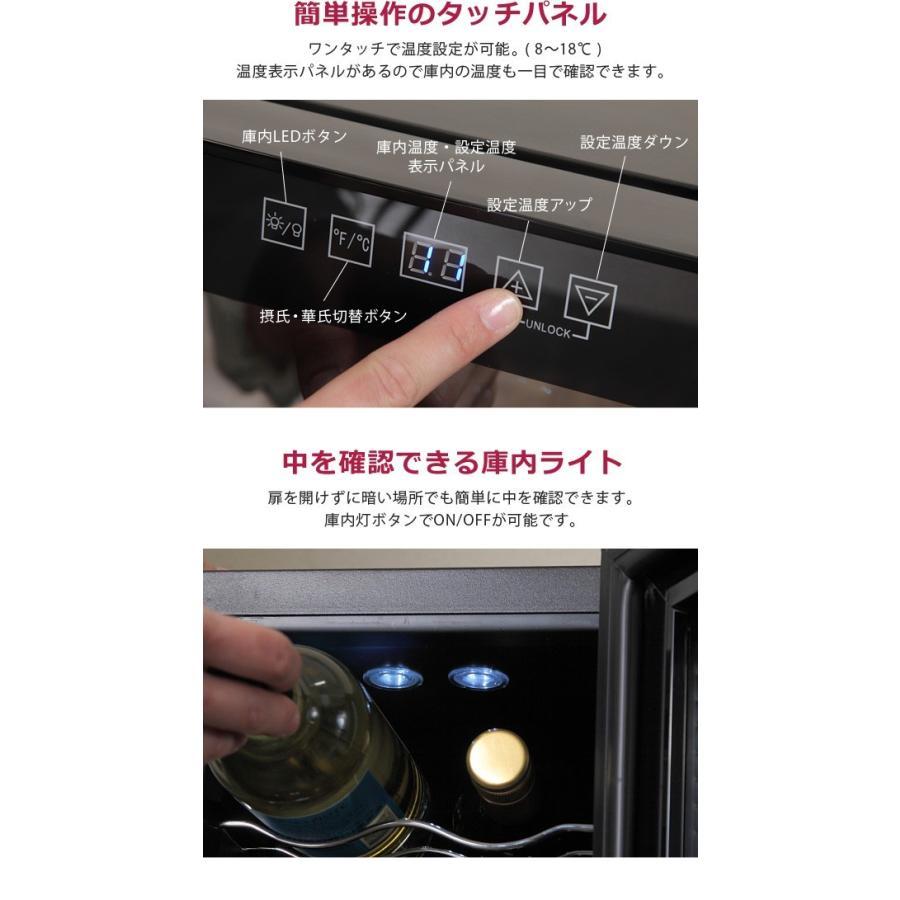 ワインセラー 家庭用 ノンフロン電子式ワインセラー 8本収納 ワイン庫 スリムサイズ 小型 温度調節 ペルチェ式 保管庫 静音設計|ichibankanshop|05